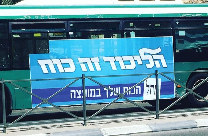 A sign on a Jerusalem bus proclaims, 'The Likud is strength.' (photo credit: ERICA SCHACHNE)