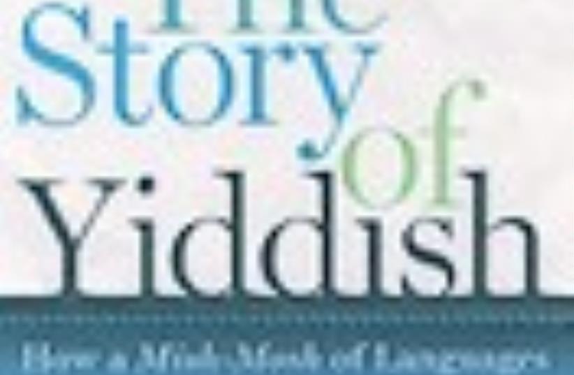 yiddish book 88 (photo credit: courtesy)