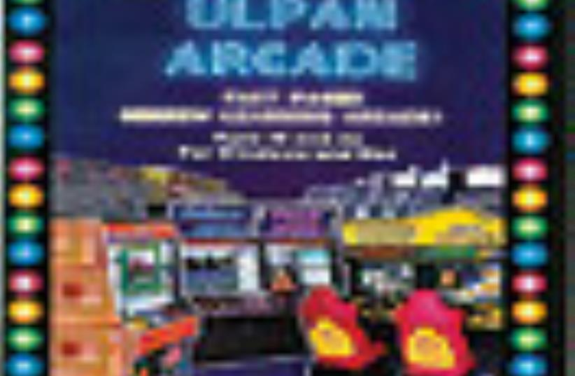 ulpan arcade 88  (photo credit: Courtesy)