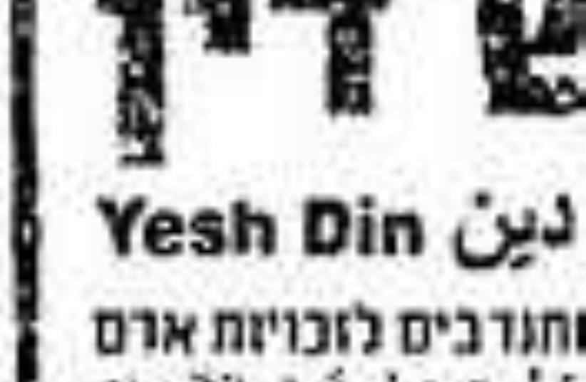 yesh din 88 (photo credit: Courtesy)