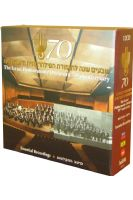 Israel Philharmonic Orchestra 70th Anniversary CD