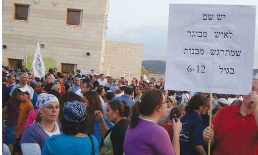 Beit Shemesh Bnot Orot protests