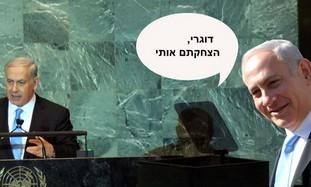 "Bibi ""bombs"" himself"