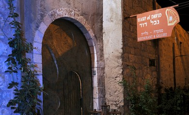 Harp of David Restaurant (itraveljerusalem.com)