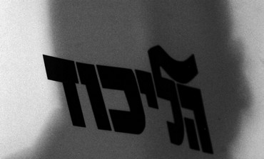 Shadow over Likud logo