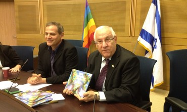 Rivlin, Horowitz in Knesset pride conference