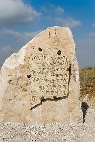 Gezer calendar (BiblePlaces.com)