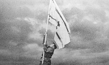 Raising of the Ink Flag