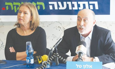 Tzipi Livni and Alon Tal.