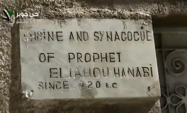 Jobar synagogue in Damascus.