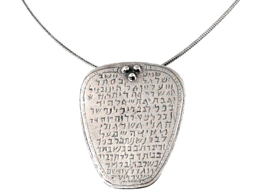 Shema Yisrael, 5th-6th Century Amulet Adaptation