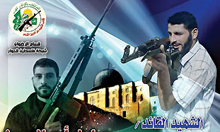 Hamas death notice showing police officer Abu On i