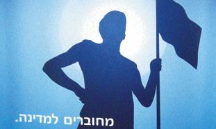 Galei Israel.