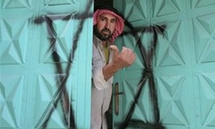 Star of David graffiti on a mosque.