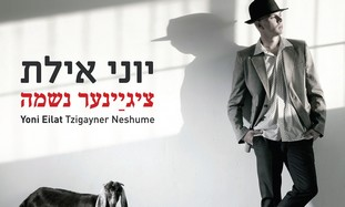 Yoni Eilat