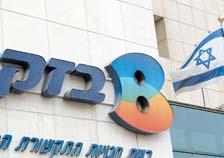 Bezeq Israeli Telecommunications Corp.