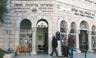 Jerusalem's Bikur Cholim.