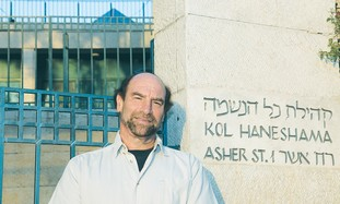 Rabbi Levi Weiman-Kelman of Kol HaNeshama.