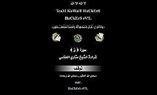 Kuwait hackers takeover Israeli website.