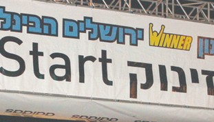The starting point of the Jerusalem Marathon.