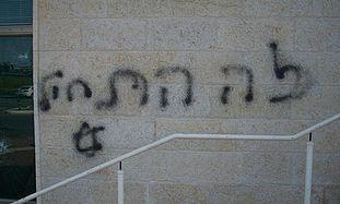 Raanana synagogue graffiti