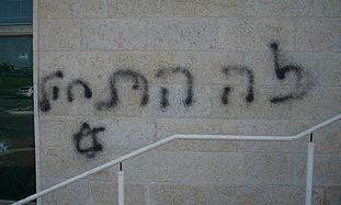 Raanana synagogue graffiti