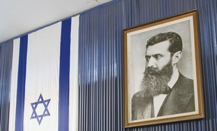 Herzl's portrait at Independence Hall