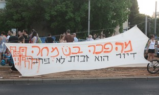 Tel Aviv housing price protest