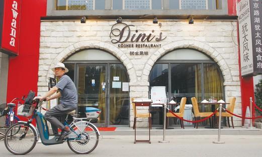 Dini's Kosher