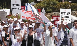 Physicians demonstate outside Knesset [file]