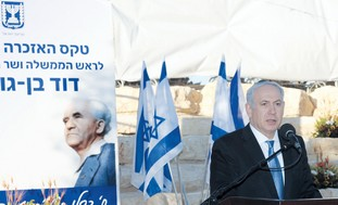 Netanyhau speakign at Ben Gurion memorial service