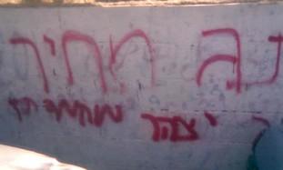 price tag, Yitzhar, Bani Naeem [file]