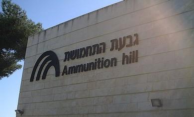 Ammunition Hill in Jerusalem