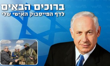 Prime Minister Binyamin Netanyahu's Facebook page