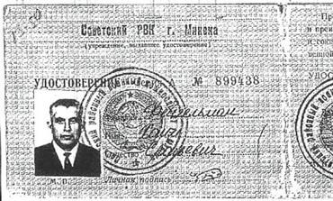 IDENTITY card of a Holocaust victim.