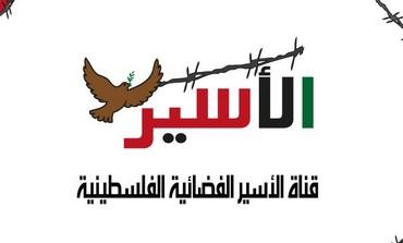 Palestinian Prisoner Channel logo