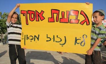 Children protest Givat Assaf evacuation order