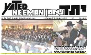 THE FRONT PAGE of an edition of 'Yated Ne'eman,'