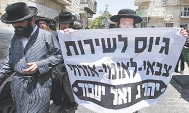 HAREDI MEN march to protest 'Tal Law' alternatives
