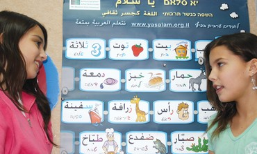 Taste of Arab-Israeli culture through 'Ya Salaam'