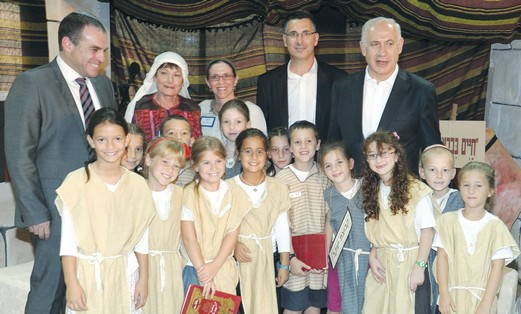Netanyahu at elementary school