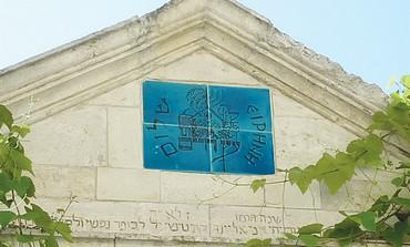 Etz Hayyim Synagogue