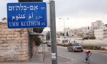 Um Kulthum street