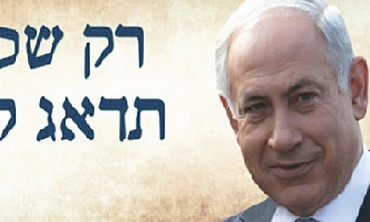Shas election ad with Netanyahu picture
