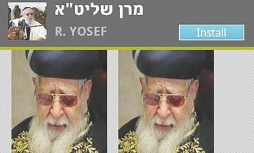 Shas's 'Maran Shelita' app
