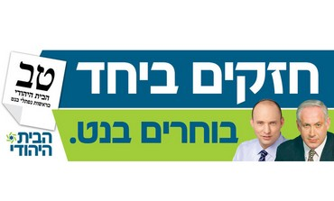 Bayit Yehudi Bennett and Netanyahu ad.