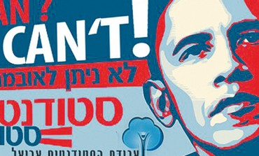 ARIEL UNIVERSITY STUDENTS graphic in protest of exclusion from Obama event.