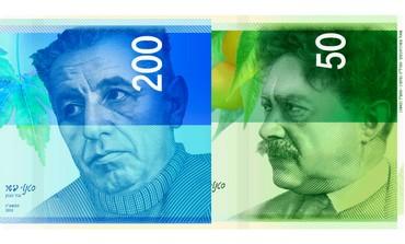 New shekel notes featuring Shaul Tchernichovsky (50 shekels note), Natan Alterman (200 shekel note).