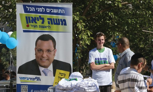 Mayoral candidate Moshe Lion.