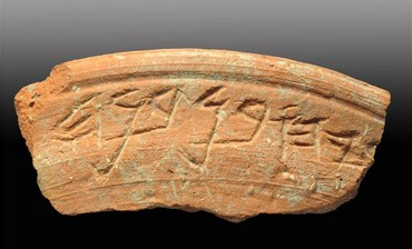 Ceramic bowl with a partially-preserved inscription.